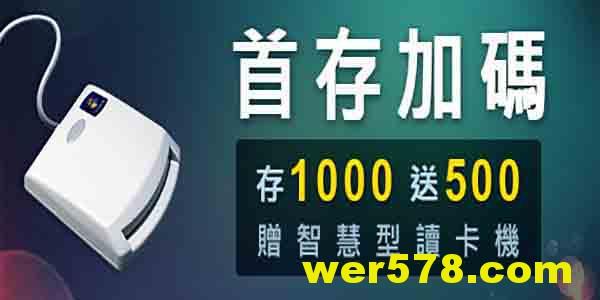 利奧娛樂城-新會員註冊送500體驗金,加碼再送讀卡機