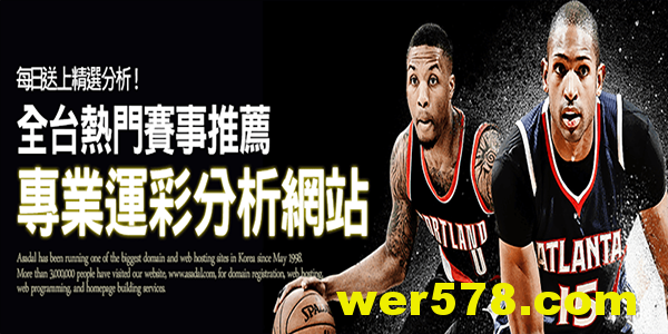 LEO利奧娛樂城-運彩之中籃球投注怎麼下注?NBA籃球投注有什麼技巧?