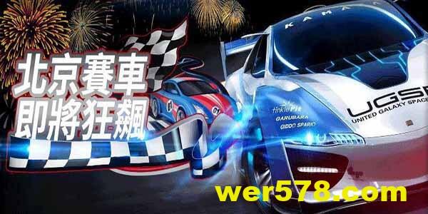 北京賽車PK10操作技巧流程