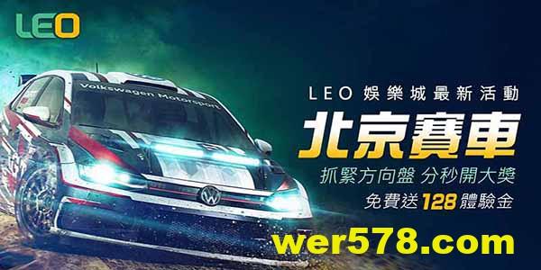 LEO利奧娛樂城-北京賽車PK10操作技巧流程