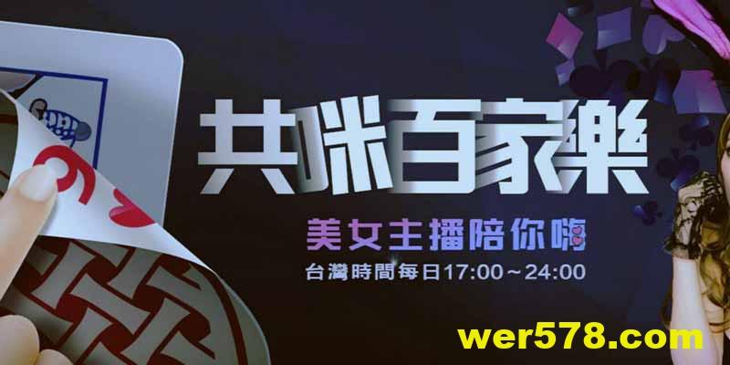 娛樂城手機版APP│老虎機、百家樂、輪盤等遊戲內容豐富,獎金超高